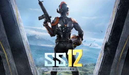 和平精英ss12赛季手册内容 ss12新赛季手册玩法改动调整
