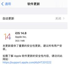 iOS 14.8要不要更新iOS 14.8更新了哪些东西